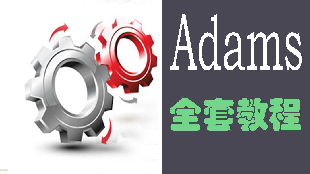 adams视频教程实例建模仿真