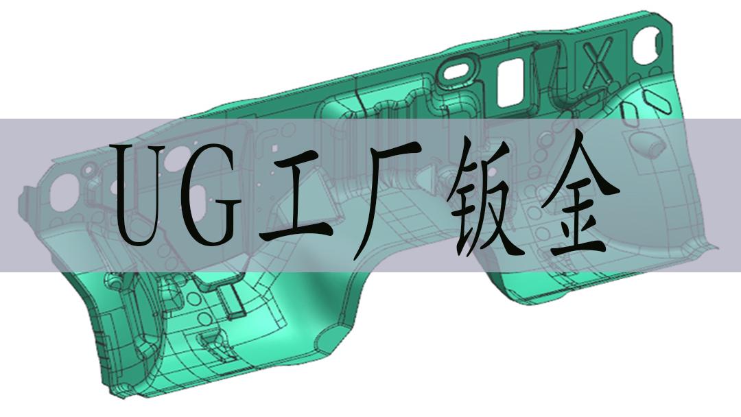 UG钣金设计视频教程工厂实战汽车模具五金件12
