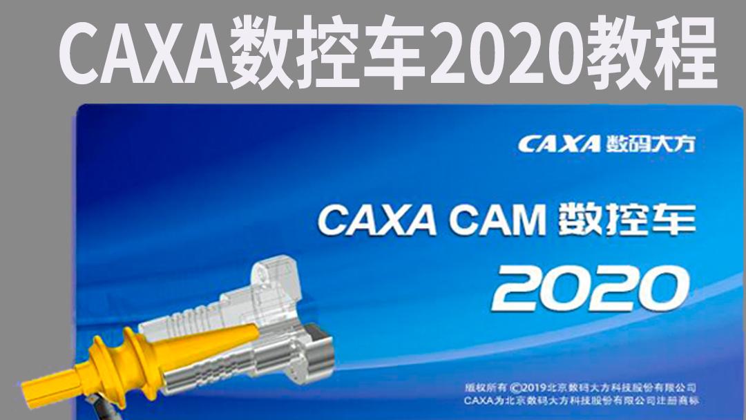 CAXA数控车2020编程视频教程