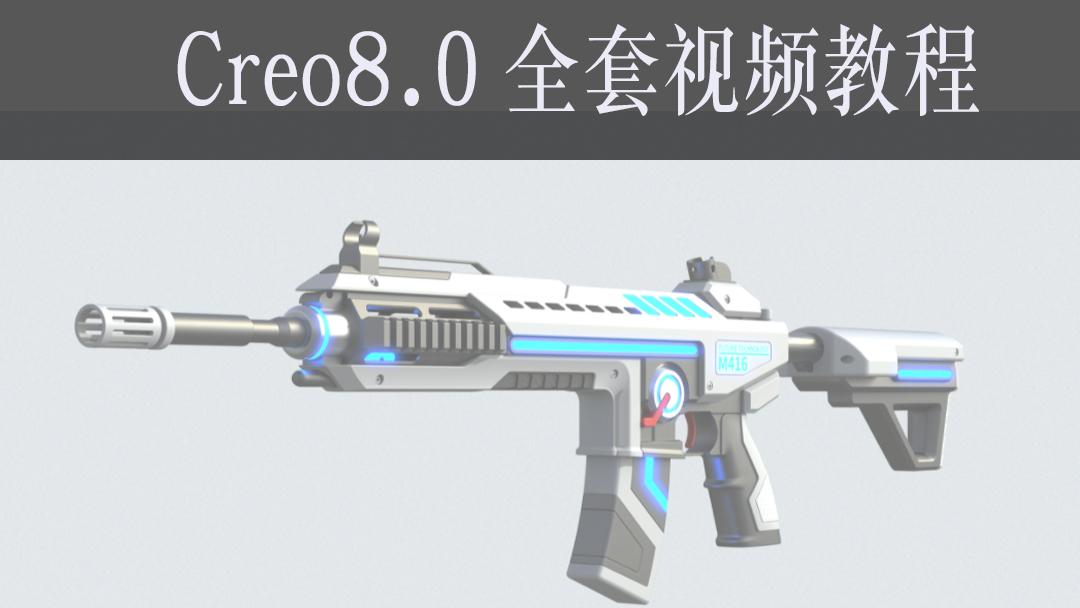 creo8.0全套视频教程建模案例自学机械设计动画曲面教程