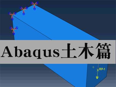 abaqus土木工程视频教程结构有限元仿真2021CAE
